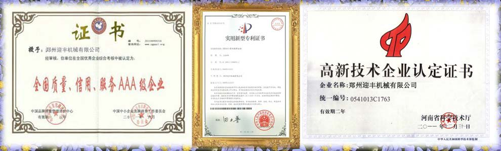 clay brick machine certificates